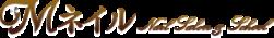 Mネイル 名古屋市のネイルサロン(名駅店、久屋店、矢場町店)